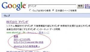グーグル検索結果の見方