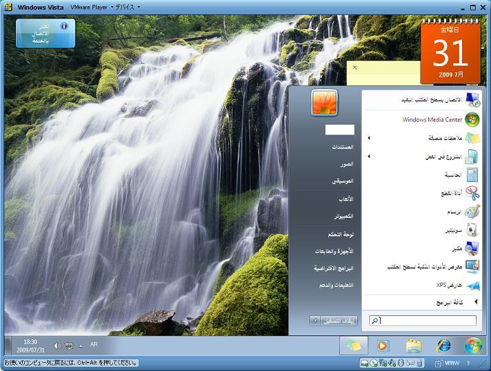 Windows7でアラビア語