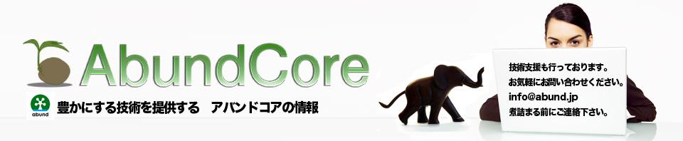 アバンドコアの技術情報サイト