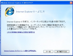 IE8 Internet Explorer 8
